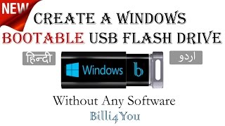 How to Create a Windows 10, 8 (8.1), 7  Bootable USB Flash Drive Without Any Software - Hindi/Urdu