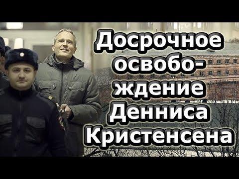 Современный российский ГУЛАГ | Новости от 09.05.2020