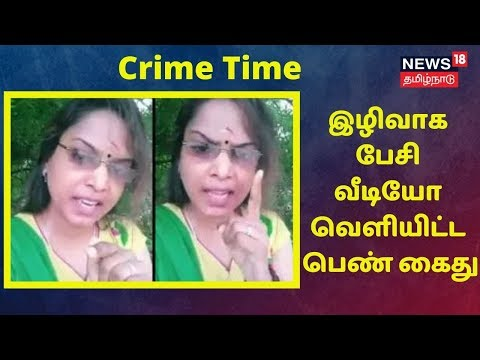 Crime Time: பட்டியலின சமூகத்தினரை இழிவாக பேசி டிக்-டாக்கில் வீடியோ வெளியிட்ட பெண் கைது