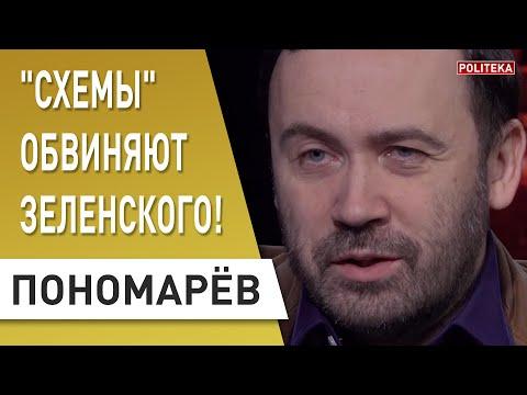"""Зеленский против """"СХЕМ"""" - была ли встреча с Патрушевым: Пономарёв"""