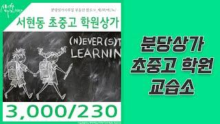 ✔분당상가임대_서현동 초중고 학원 교습소 창업추천 / …
