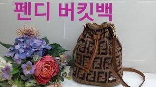 Crochet Fendi Bag /뜨개하는 미용사/펜디…