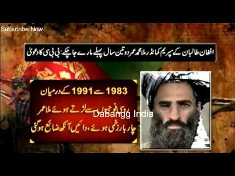 Mullah Omar died - whole Pakistan crying