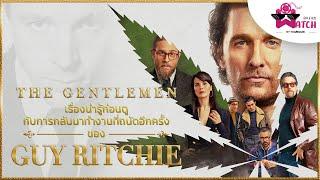 The Gentleman | เรื่องน่ารู้ก่อนดูกับการกลับมาทำงานที่ถนัดอีกครั้งของ Guy Ritchie