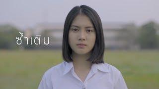 มาตัง(Matung) : ซ้ำเติม[Teaser Short Film]