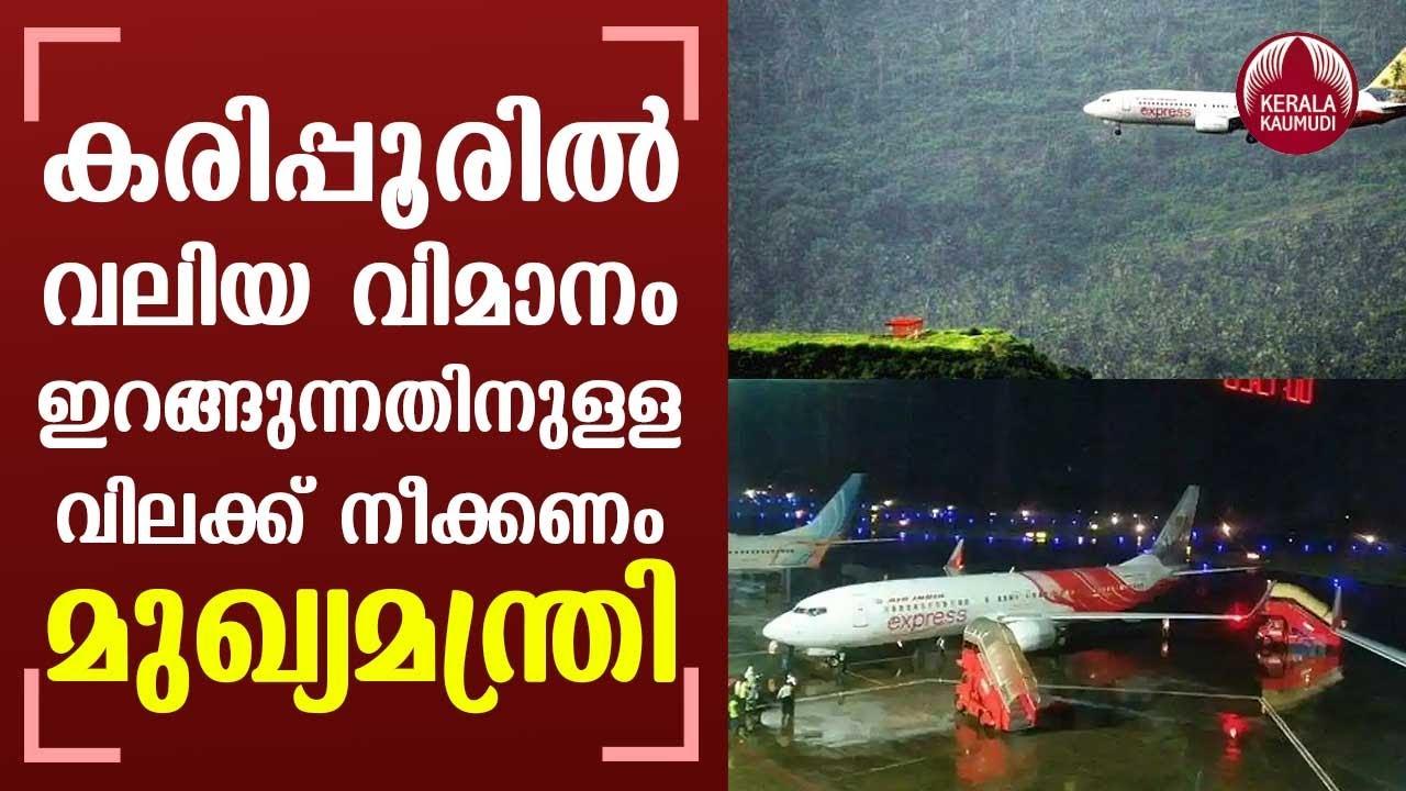 Download Ban on landing of wide-bodied aircraft at Kozhikode KaripurAirport shouldbe lifted:CM  KeralaKaumudi