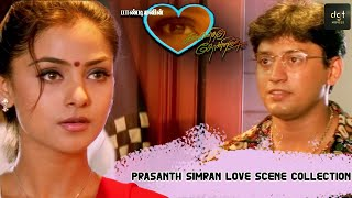 PRASANTH - SIMRAN LOVE SCENE COLLECTION-KANNETHIRE THONDRINAAL Tamil Movie |Karan |Deva | DGT MOVIES