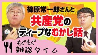 もぐもぐ雑談タイム あのジャーナリスト古是三春こと篠原常一郎さんとニュースの虎側速報をお届け!