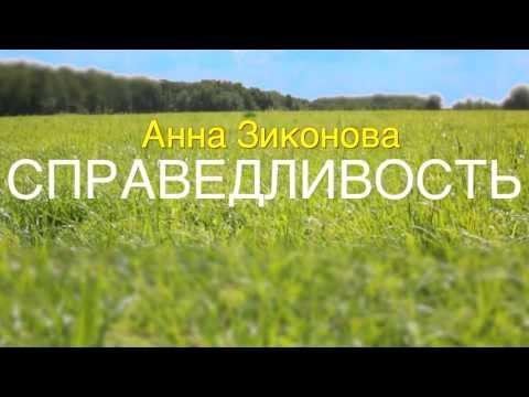 Кандидат в депутаты в Новой Москве, поселение Сосенское: Анна Зиконова