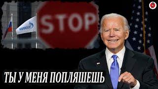 Конец планам Кремля! США расширили санкции против Северного потока-2