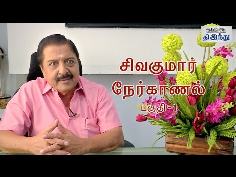 Actor Sivakumar Special Interview Part 01 | Sivakumar 75 | Tamil The Hindu
