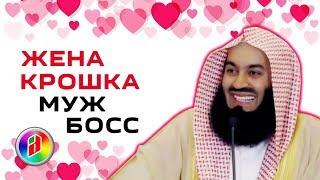 ОТНОШЕНИЯ МЕЖДУ СУПРУГАМИ | Муфтий Менк | Отношения мужа и жены в Исламе