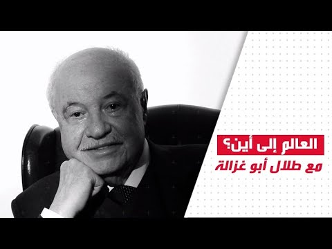 أزمة عالمية ستنتهي بحرب.. طلال أبوغزالة يقدم نصائح لمواجهة الأزمات  - نشر قبل 3 ساعة