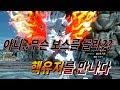 2017/09/26 Tekken 7 FR 데빌 카즈미를 고르는 핵유저 만나다