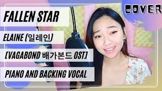 【Anin】 FALLEN STAR [VAGABOND 배가본드 OST] – Elaine (일레인) (cover…