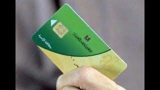 فيديوجراف.. كيف تستخرج بطاقة تموين بدل الفاقد والتالف؟