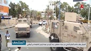 الجيش يطرد عناصر الحزام الأمني من ميناء سقطرى بعد أيام من عودة رئيس الحكومة من أبو ظبي