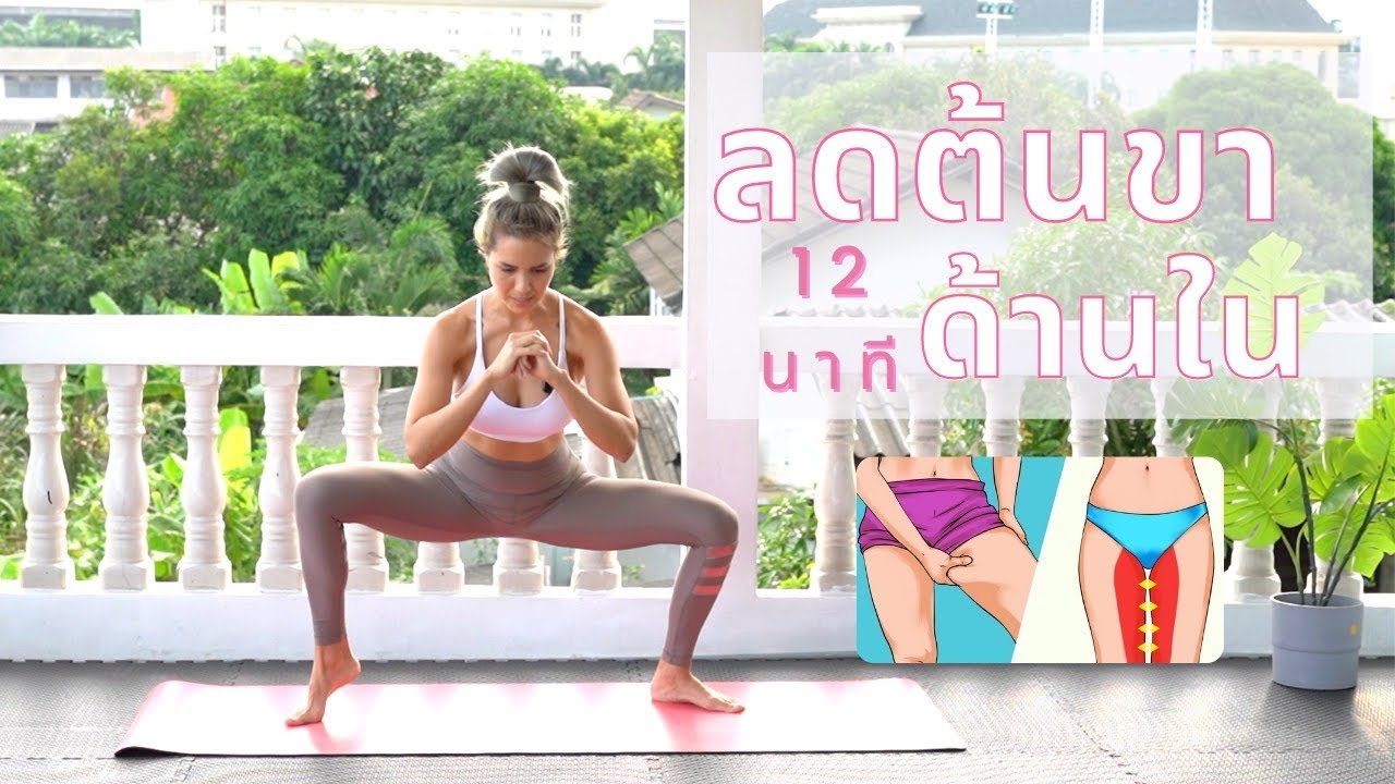 ลดต้นขาด้านใน Inner thigh workout