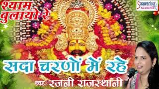 Sada Charno Mei Rahe - सदा चरणों में रहे - Hit Shyam Baba Bhajan 2016 - Rajni Rajasthani - Saawariya