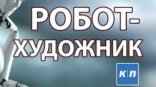 РОБОТ-ХУДОЖНИК ИЗ ВЕНТИЛЯТОРА СВОИМИ РУКАМИ!