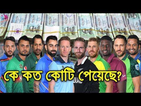 দেখুন ২০১৯ বিশ্বকাপে কোন দল কত কোটি টাকা পেয়েছে | বাংলাদেশ কত পেল জানলে চমকে যাবেন। World Cup 2019