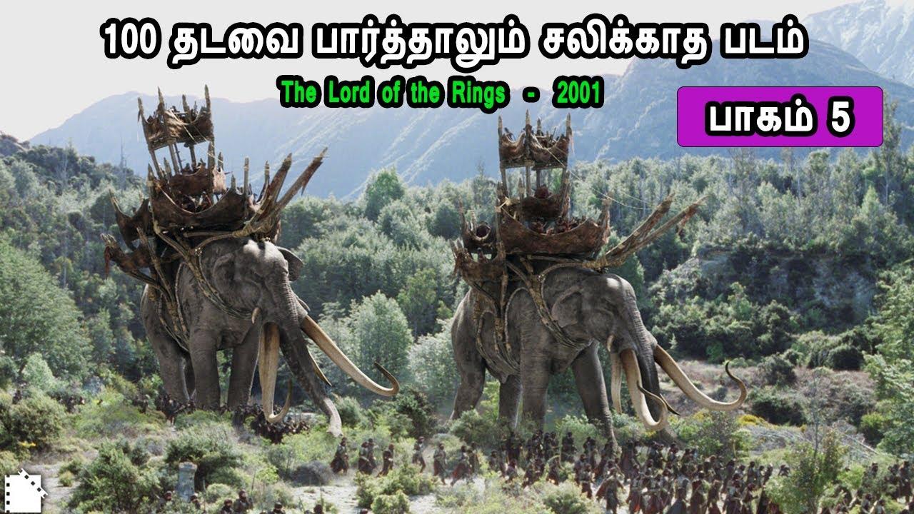 பாகம் 5 100 தடவை பார்த்தாலும் சலிக்காத படம் Tamil Dubbed Reviews & Stories of movies