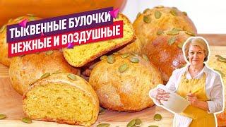 🍞 Тыквенные булочки. Булочки из тыквы. Рецепт вкусных булочек с тыквой. Тыквенный марафон