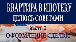 видео Покупка квартиры в ипотеку пошаговая инструкция 2017