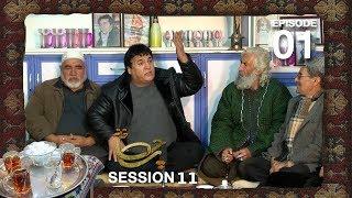 چای خانه - فصل ۱۱ - قسمت ۰۱ / Chai Khana - Season 11 - Episode 01