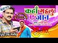 Kaha Gailu Ae Jaan Pawan Singh Dj Raja Tilouthu mp3 song Thumb