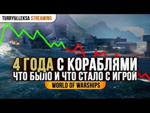 ✅ WORLD OF WARSHIPS 4 ГОДА СПУСТЯ 🎖️ ЧТО ИЗМЕНИЛОСЬ?