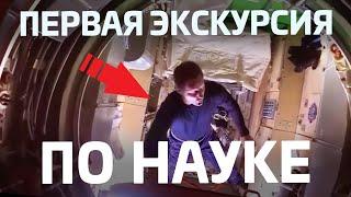 """МЛМ """"Наука"""": ЭКСКУРСИЯ от астронавта Тома Песке"""