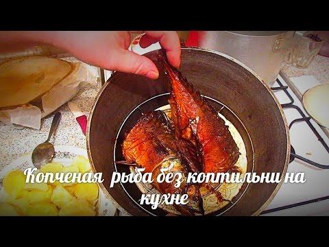 Копченая  рыба без коптильни на кухне