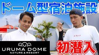 沖縄で数少ないドーム型宿泊施設「うるまドーム」に初潜入