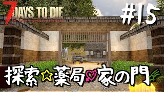 7 days to die a19 『夜の探索と家の門の装飾と』#15