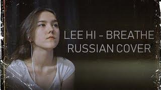 Lee Hi (이하이) – Breathe (한숨) (Russian Cover)