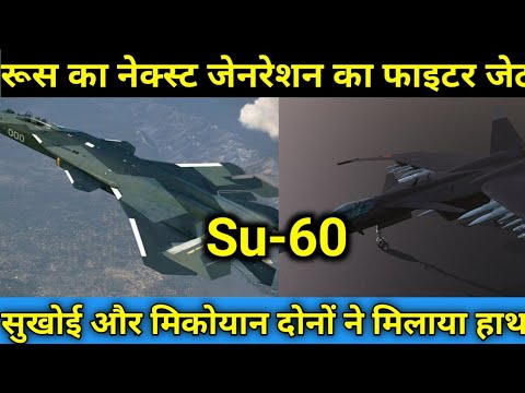Download Sukhoi Su-60 Fighter Jet In Hindi|Russian 6th Generation Su-60 Fighter Jet|Su-60 6th Generation jet
