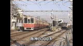 山陽電車のすべて(沿線紹介)