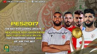 """تحديث جديد باتش نكست سيزون 2020 """"دوري أبطال افريقيا   CAF CHAMPIONS LEAGUE"""" بكل مميزات البطولة 🔥🏆💖"""
