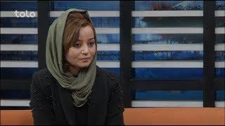 بامداد خوش - جوانان - صحبت با لینا شیرزاد خبرنگار در مورد کارکرد های دوره کاری اش.