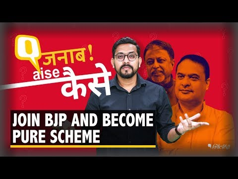 Were Mukul Roy And Himanta Biswa Given Clean Chit Because of BJP? | The Quint