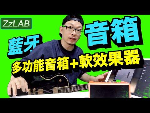 藍牙音箱🎸吉他音箱 【開箱】連接軟效果器JOYO TOP GT 296