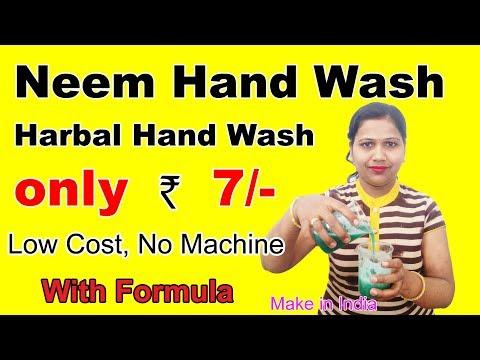 neem hand wash making, herbal hand wash banane ka formula, best business for starters, liquid soap
