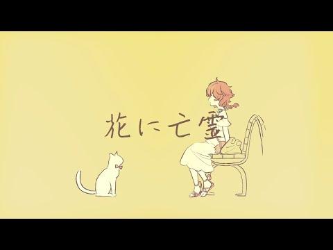 花に亡霊 / cover 童田明治