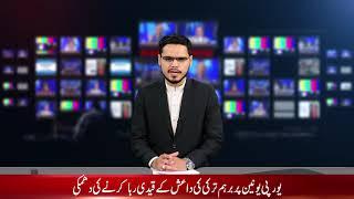 Bethat TV News | 13th Nov 2019 | 2pm