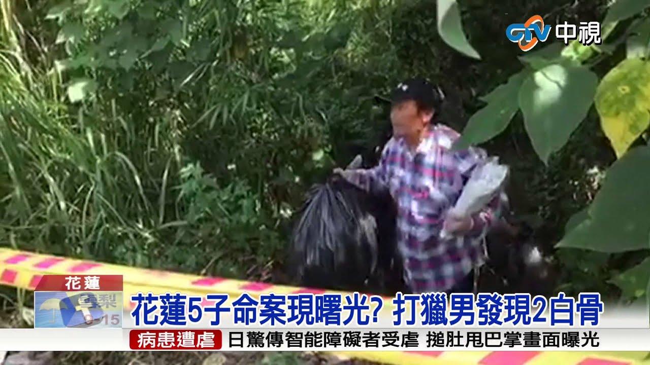 【中視新聞】花蓮五子命案現曙光? 打獵男發現2白骨20150611 - YouTube