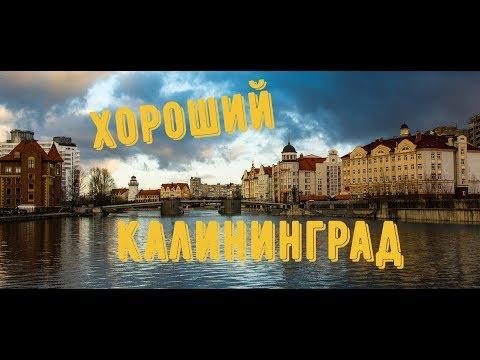 ХОРОШИЙ КАЛИНИНГРАД!!! Цены на билеты из Калининграда в Польшу / Германию / Литву / Латвию