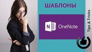 Использование шаблонов OneNote