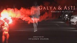 Galya & Asti - Никому не отдам (by JDstudio)(vk.com/jdstudio63)