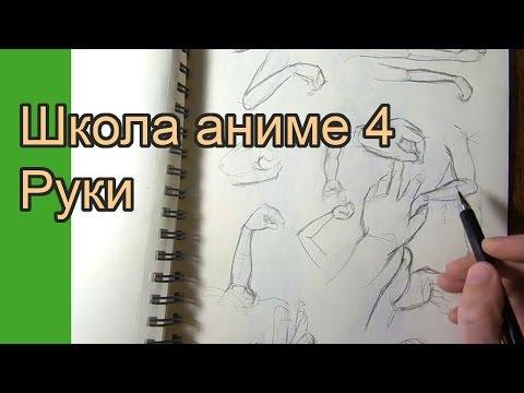 Как нарисовать аниме руки девушки